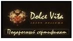 Подарочный сертификат эротический массаж Dolce Vita