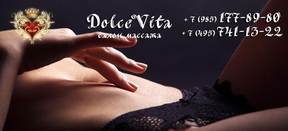 dolche-vita-eroticheskiy-massazhniy-salon-spb